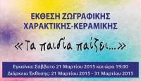 Έκθεση, Συνεργασία Μουσείου-Σχολείου