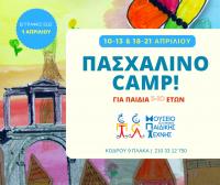Πασχαλινό camp