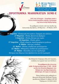 21 Νοεμβ: Συμμετοχή σε έκθεση καλλιτεχνικών-χειροποίητων βιβλίων