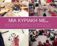 ART TAKE OVER: ΤΟ ΜΟΥΣΕΙΟ ΣΤΟ MALL