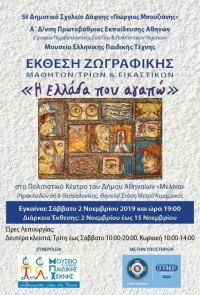 ΕΚΘΕΣΗ ΖΩΓΡΑΦΙΚΗΣ ΜΑΘΗΤΩΝ/ΤΡΙΩΝ & ΕΙΚΑΣΤΙΚΩΝ «Η Ελλάδα που αγαπώ»
