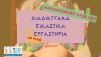 ΔΙΑΔΙΚΤΥΑΚΑ ΕΙΚΑΣΤΙΚΑ ΕΡΓΑΣΤΗΡΙΑ ΙΑΝΟΥΑΡΙΟΥ-ΦΕΒΡΟΥΑΡΙΟΥ 2021