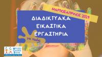 ΔΙΑΔΙΚΤΥΑΚΑ ΕΙΚΑΣΤΙΚΑ ΕΡΓΑΣΤΗΡΙΑ ΜΑΡΤΙΟΥ-ΑΠΡΙΛΙΟΥ