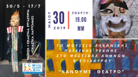 Το Μουσείο Ελληνικής Παιδικής Τέχνης στο Φεστιβάλ Αθηνών