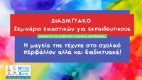 Διαδικτυακό Σεμινάριο εικαστικών για Εκπαιδευτικούς