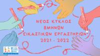 Νέος κύκλος 8μηνων εικαστικών εργαστηρίων 2021 - 22